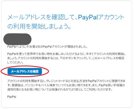 PayPalの登録方法