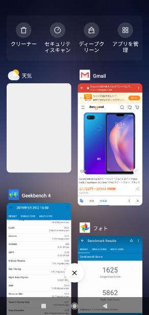 Xiaomi Mi 8 Liteの基本スペック