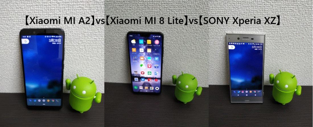 【Xiaomi MI A2】vs【Xiaomi MI 8 Lite】vs【SONY Xperia XZ】デザインとベンチマーク比較
