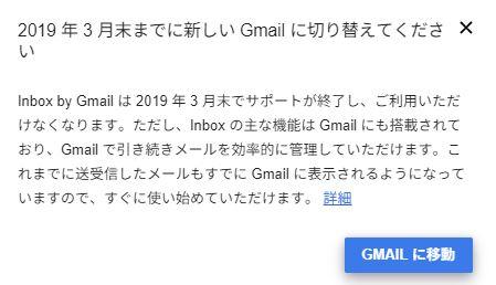 [Inbox by Gmail]が4/2で遂に終了…