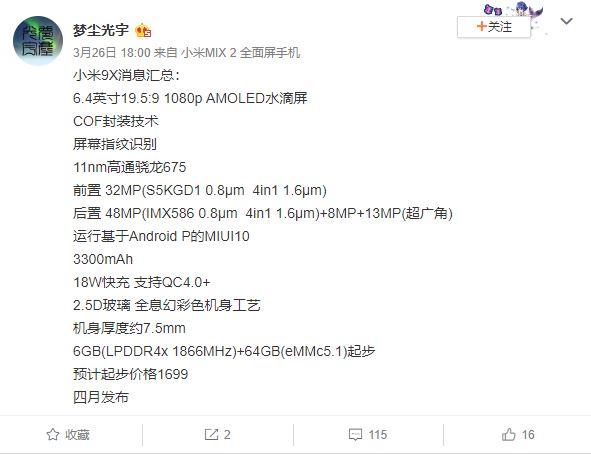 Xiaomi Mi 9Xのリーク