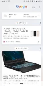 Nova Launcher追加機能「Google Now用ダークテーマ」