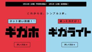 docomoの新料金プラン楽天スーパーホーダイ風な「ギガホ」と「ギガライト」を発表!