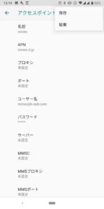 Xiaomi Mi A2のAPN設定2