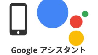 Googleアシスタントが10倍速に!Pixel4以降の可能性も…