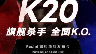 Xiaomi Redmi K20がSnapdragon 855を搭載し5/28に正式発表!!