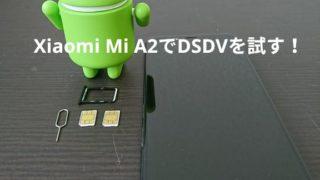 Xiaomi Mi A2でY!mobileとmineoのSIMを使いDSDVを試す!DSDSじゃないよ