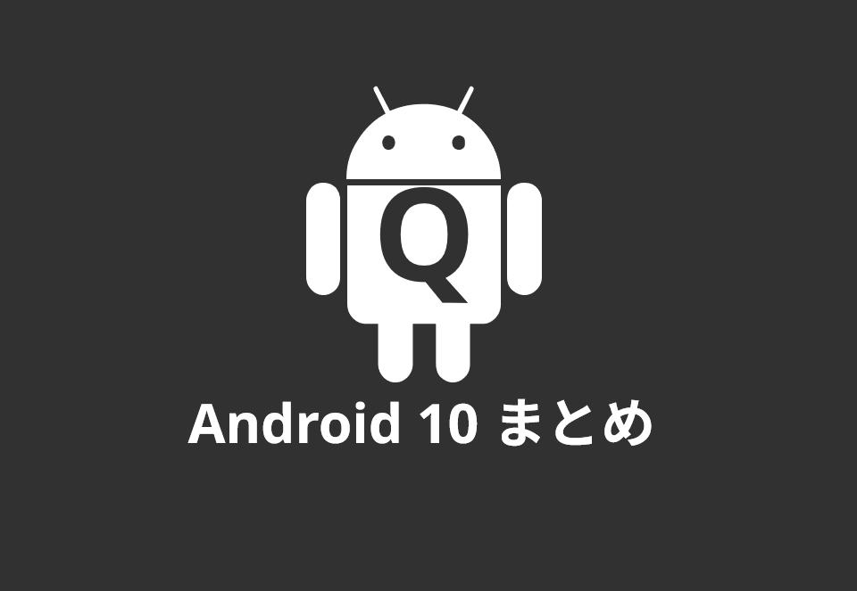 ジェスチャーが焦点のAndroid Q情報まとめ!!